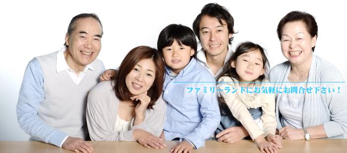家族の笑顔が集まるところ・・・ファミリーランドできっと見つかる。